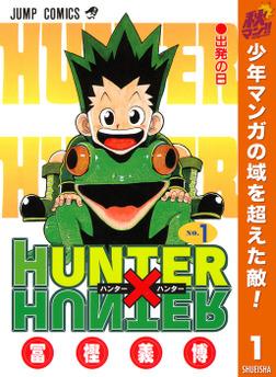 HUNTER×HUNTER モノクロ版【期間限定無料】 1-電子書籍