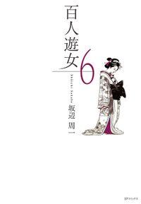 百人遊女 (6)