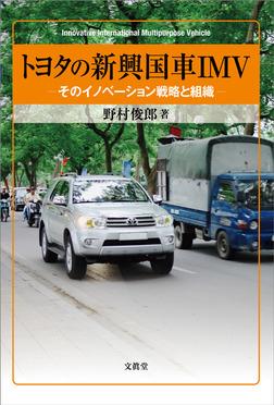 トヨタの新興国車IMV そのイノベーション戦略と組織-電子書籍
