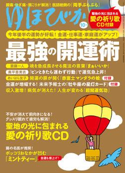 ゆほびか2020年10月号-電子書籍