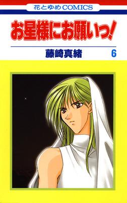 お星様にお願いっ! 6巻-電子書籍