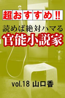 【超おすすめ!!】読めば絶対ハマる官能小説家vol.18山口香-電子書籍