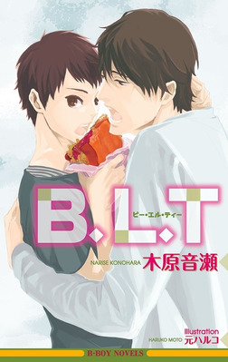 B.L.T【イラスト入り】-電子書籍