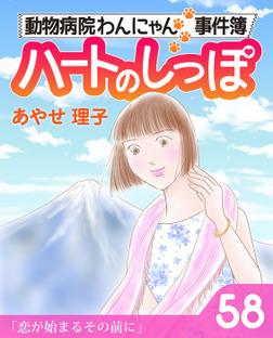 ハートのしっぽ58-電子書籍