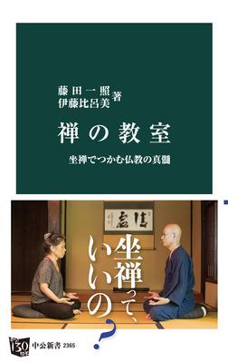 禅の教室 坐禅でつかむ仏教の真髄-電子書籍