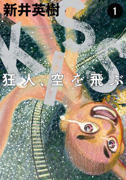 KISS 狂人、空を飛ぶ 1-電子書籍