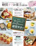 晋遊舎ムック 便利帖シリーズ055 糖質オフお菓子の便利帖