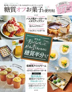 晋遊舎ムック 便利帖シリーズ055 糖質オフお菓子の便利帖-電子書籍