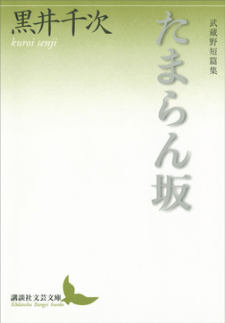 たまらん坂 武蔵野短篇集-電子書籍