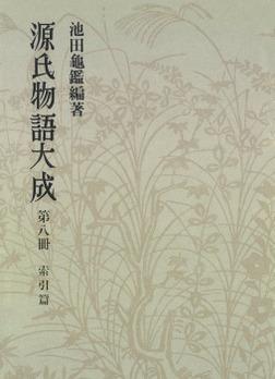 源氏物語大成〈第8冊〉 索引篇 [2]-電子書籍