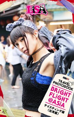 BRiGHT FLiGHT@ASiA テイスティング版〈台湾編〉-電子書籍
