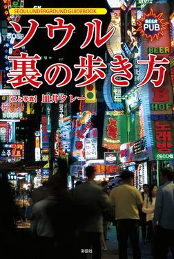 ソウル 裏の歩き方-電子書籍