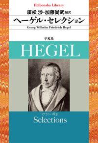 ヘーゲル・セレクション