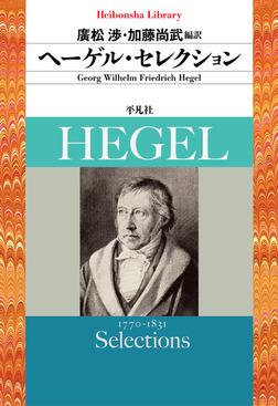 ヘーゲル・セレクション-電子書籍