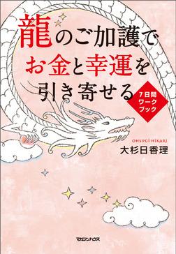 龍のご加護でお金と幸運を引き寄せる 7日間ワークブック-電子書籍