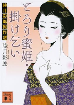 とろり蜜姫・掛け乞い 睦月影郎傑作選-電子書籍