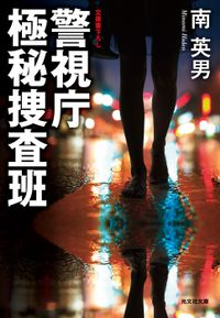 警視庁極秘捜査班