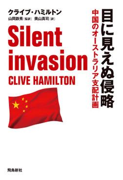 目に見えぬ侵略 中国のオーストラリア支配計画-電子書籍