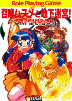 六門世界RPGリプレイ 召喚ムスメと地下迷宮-電子書籍
