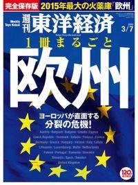週刊東洋経済 2015年3月7日号