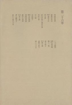 洒落本大成〈第26巻〉-電子書籍