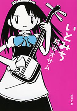 いとみち(新潮文庫)-電子書籍