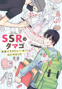 SSRのタマゴ 派遣イラストレーターはじめました(2)-電子書籍