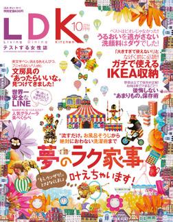 LDK (エル・ディー・ケー) 2014年 10月号-電子書籍