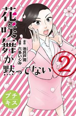 花咲舞が黙ってない プチキス(2)-電子書籍