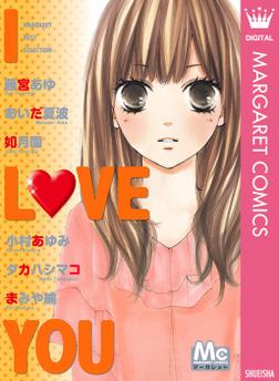マーガレットベストセレクション I LOVE YOU-電子書籍