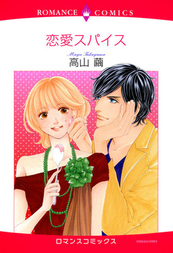 恋愛スパイス-電子書籍