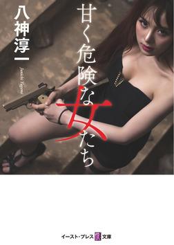 甘く危険な女たち-電子書籍