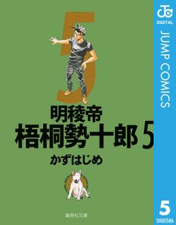 明稜帝梧桐勢十郎 5-電子書籍