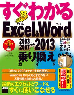 すぐわかる Excel&Word 2003/2007→2013乗り換えガイド-電子書籍