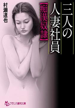 三人の人妻社員【痴漢奴隷】-電子書籍