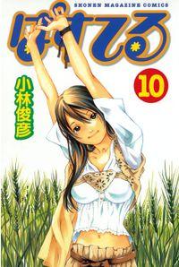 ぱすてる(10)