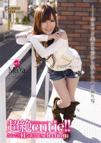 超絶cutie!! vol.3 Maya
