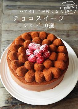 パティシエが教える チョコレートスイーツ10選-電子書籍