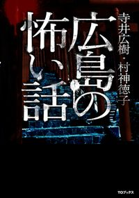 広島の怖い話