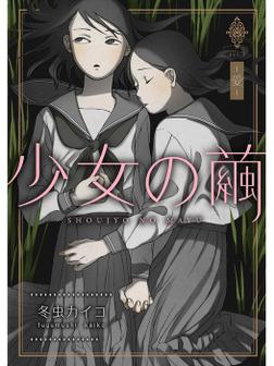 少女の繭【分冊版】3話-電子書籍