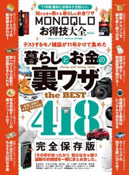 100%ムックシリーズ MONOQLOお得技大全 mini-電子書籍