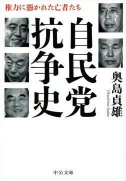 自民党抗争史 権力に憑かれた亡者たち-電子書籍