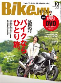 BikeJIN/培倶人 2012年10月号 Vol.116