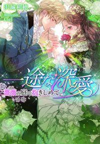一途な深愛 薔薇の庭で抱きしめて