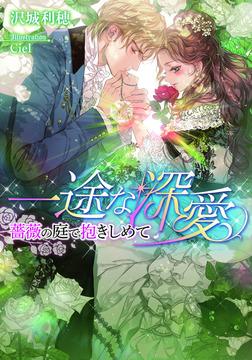 一途な深愛 薔薇の庭で抱きしめて-電子書籍