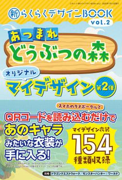 新らくらくデザインBOOK vol.2-電子書籍