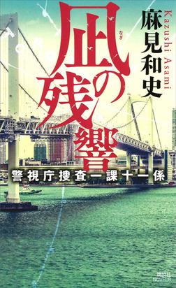 凪の残響 警視庁捜査一課十一係-電子書籍