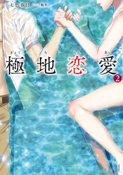 極地恋愛2-電子書籍