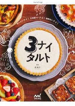 粉ふるわナイ!生地寝かさナイ!麺棒使わナイ!3ナイタルト-電子書籍