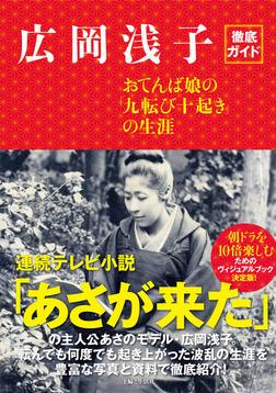 広岡浅子徹底ガイド おてんば娘の「九転び十起き」の生涯-電子書籍